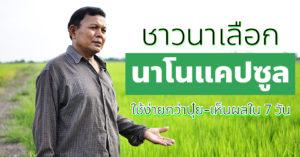 ทำเกษตรแบบเศรษฐกิจพอเพียง ไม่ง้อสารเคมี ต้นทุนต่ำ เลี้ยงครอบครัวได้สบาย